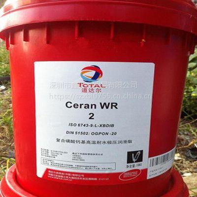 供应道达尔希润XM 100复合磺酸钙润滑脂 ,道达尔希润CERAN XM 220高温耐水极压润滑油
