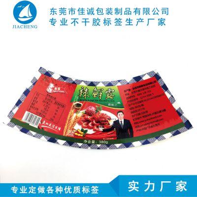 供应东莞东城饮料标签 定做饮料贴纸 饮料贴纸印刷厂家