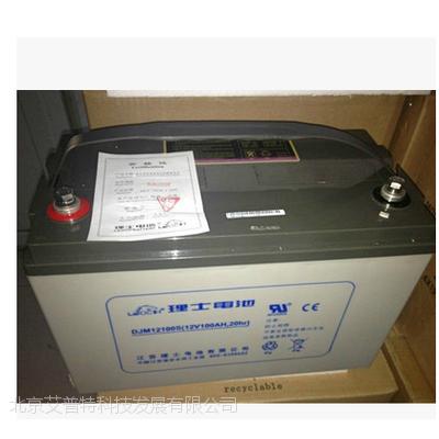 理士蓄电池DJM12100理士电池12v100ah直流屏UPS/EPS免维护蓄电池