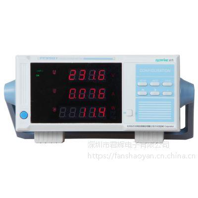 杭州远方PF9901智能电量测量仪