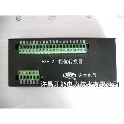 许继 FZH-2 档位转换器 厂价直销