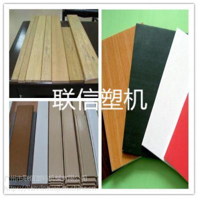 供应PS塑料免漆板材挤出机 PS低温发泡板挤出机 PS塑木地板押出机