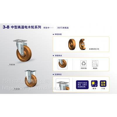 3~5寸 中型高温电木轮 环保无毒 耐高温