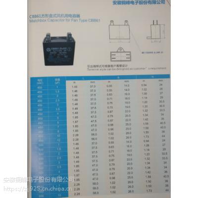 铜峰CBB61型方形塑壳金属膜自愈性电容器
