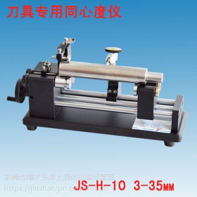 JS-H-10刀具专用同轴度检测仪 齿轮同心度测量仪 偏摆仪热销包邮