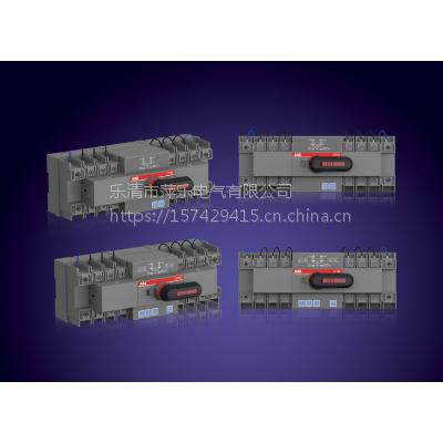 供应ABB双电源转换开关(PC级)OTM125F4C10D380C 63 80 100 125A