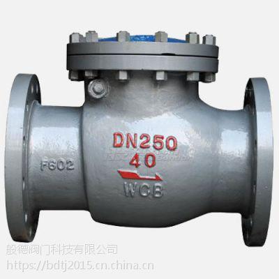 厂家直销铸钢旋启式止回阀H44H-16C DN300 止回阀批发厂家