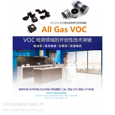 家用新风voc传感器ES1 性价比 低功耗