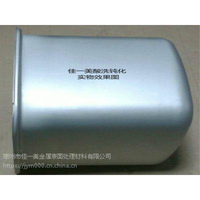 不锈钢酸洗钝化液,304不锈钢酸洗钝化膏