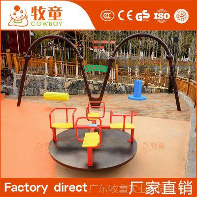 户外乐园四人游乐玩具 小区娱乐儿童转椅可定制定制安装