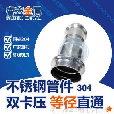 304不锈钢等径直通 水暖等径直通 德国双卡压不锈钢快装管件