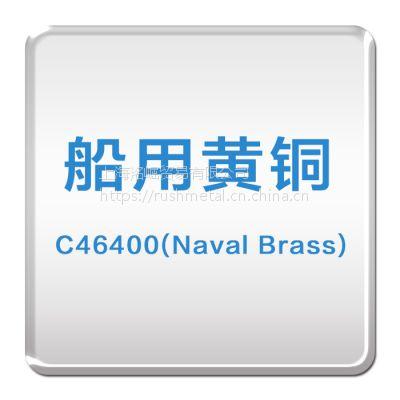 美国进口船用黄铜C46400/Naval Brass/ASTM B21/小批量科研