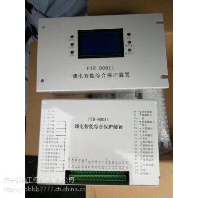 颐坤PIR-800II馈电智能综合保护装置-全国联保