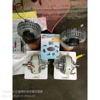 广州富荣直销磁粉控制器,磁粉张力器,磁粉检测器薄膜分切机高速分切机分条机复卷机复合机
