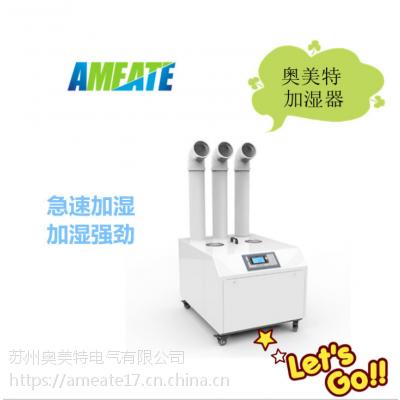 奥美特超声波加湿机AMT-18C 18915561597