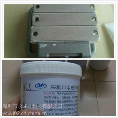 永成祥供应 1.5w2.0w 2.5w3.0W 5.0W导热硅脂 散热膏