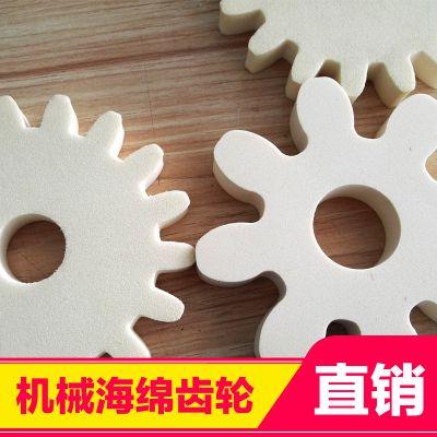 东泰厂家供应 EVA雕刻齿轮 吸油海绵 EVA冲压成型齿轮