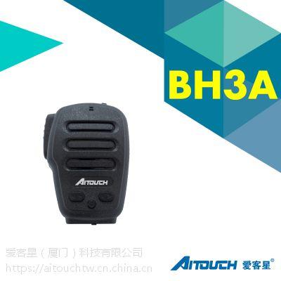 台湾Aitouch 对讲机蓝牙手咪肩咪 车台话筒 支援手机对讲软件 其它配附件