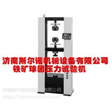优惠供应济南斯尔诺公司JYS型焦结矿压力试验机