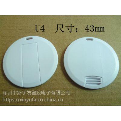 供应供应塑胶圆形u盘外壳素材 圆形卡片u盘外壳批发