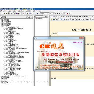 建龙资料软件2017 四川省建筑工程质量验收资料管理软件支持升级