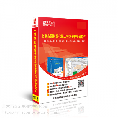 正版保证 筑业北京市园林绿化工程资料管理软件2018、货到付款
