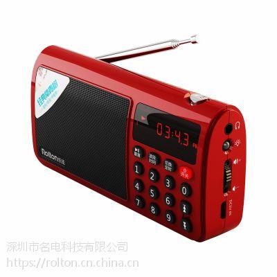 Rolton/乐廷 T50全波段收音机老人迷你小音响插卡音箱便携式