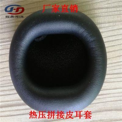 辉晟专业订制全高周波仿蛋白皮耳套 底面减震EVA背胶包胶件