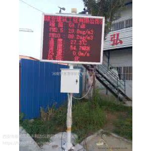 西安空气质量检测仪/扬尘检测仪13659259282