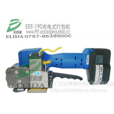深圳电动PET带打包机|珠海依利达石材手提式充电式塑钢带打包机维修