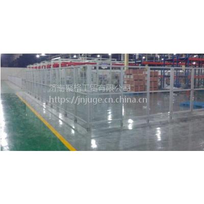 专业工业设备围栏制作厂家|设备安全防护罩铝型材加工|铝型材框架市场报价《聚格工业铝型材公司》