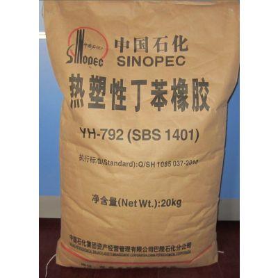 热塑性弹性体塑料SBS 中石化巴陵 YH-792