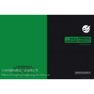 宁波车用洁具产品拍照_样本设计制作公司_画册印刷