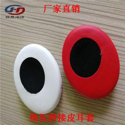 辉晟订做高周波成型耳套 压胶件硅胶皮耳套 吸塑PVC耳机套厂家