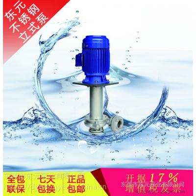 东元品牌不锈钢耐酸碱液下泵价格_耐腐蚀不锈钢立式泵选型报价