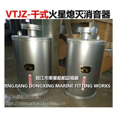 东星VTJZ-300主机干式火星熄灭消声器,辅机火星熄灭消音器(靖江市东星船舶设备厂)