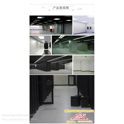全钢耐磨防静电地板_招远防静电地板_莱州华福机房材料