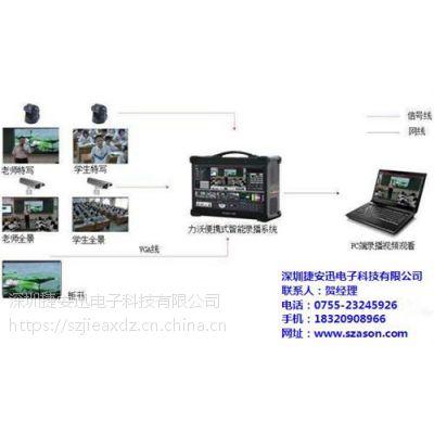 深圳捷安迅(在线咨询)_洛阳智能录播_高清智能录播系统