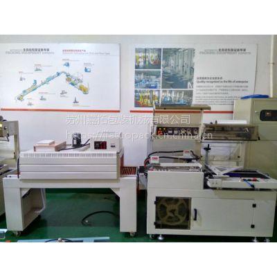 供应嘉兴全自动收缩机,热缩机,封口收缩机=嘉拓包装400-8086-518