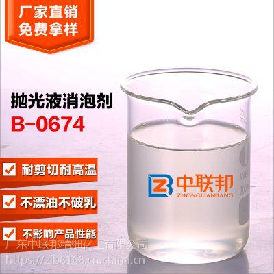 抛光液消泡剂 抗泡沫添加剂