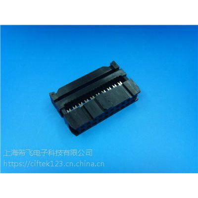 薄膜fpc插座价格 薄膜fpc插座批发 希飞供