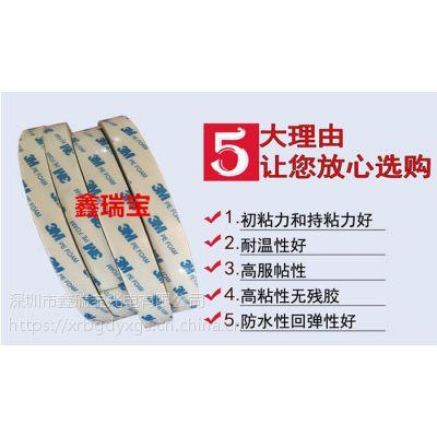 3m泡棉双面胶型号以及规格与价格 3M1600T泡棉双面胶贴合