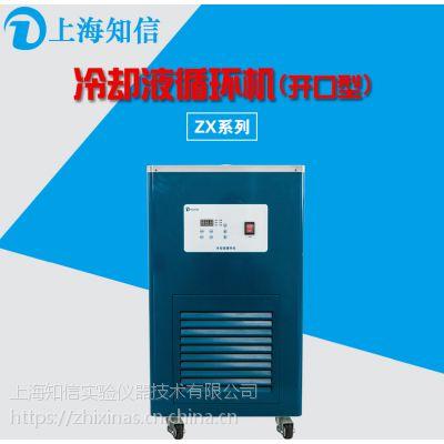 上海知信冷却液循环机实验室冷水机ZX-LSJ-20D开口型
