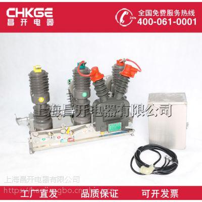 ZW32F-12G/T630A-25户外高压真空断路器看门狗智能