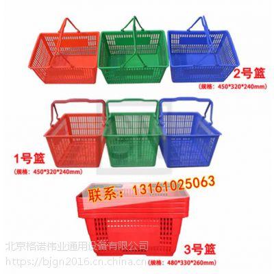 北京格诺P手提篮 超市购物筐 塑料收纳篮450乘320乘240