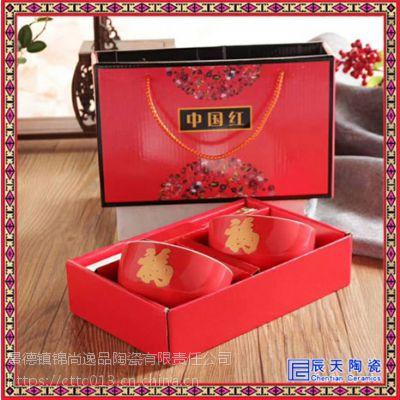 结婚喜碗筷套装结婚用品 婚礼回礼对碗情侣龙凤喜碗鸳鸯结婚红碗