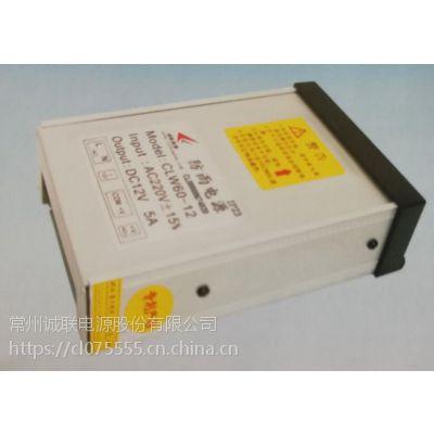 CLW60-12,12V,5A 60W诚联防雨电源,户外工程LED专用电源