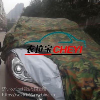 衣拉宝供应丰田RAV4专车专用汽车车衣车罩