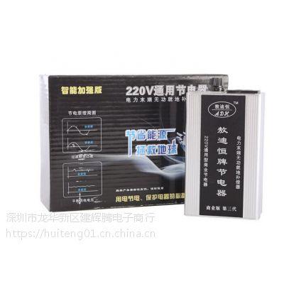 傲迪恒第三代节电器70000w 家庭企业商铺通用节能省电器设备批发aidiheng