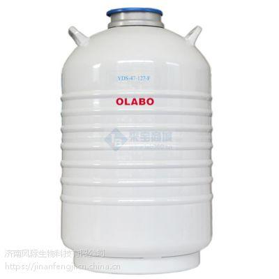 欧莱博运输型液氮罐YDS-20B(6)